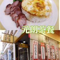 台北市美食 餐廳 中式料理 粵菜、港式飲茶 元朗茶餐廳(港墘店) 照片