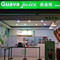 桃園市美食 餐廳 飲料、甜品 飲料專賣店 Guava Juice芭樂芭-桃園藝文店 照片