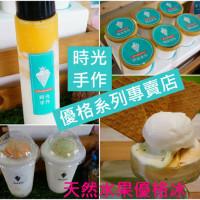 台南市美食 餐廳 飲料、甜品 冰淇淋、優格店 時光手作 照片