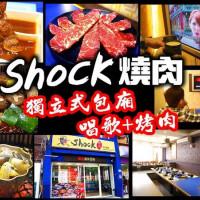 桃園市美食 餐廳 餐廳燒烤 燒肉 Shock 燒肉&娛樂餐廳 照片