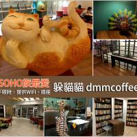 新北市美食 餐廳 異國料理 多國料理 躲貓貓 dmmcoffee 照片