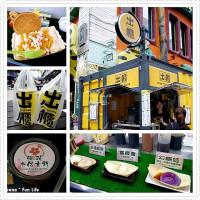 台中市美食 攤販 甜點、糕餅 櫻花水信玄餅(一中店) 照片