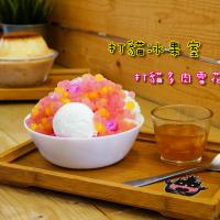 嘉義市美食 餐廳 飲料、甜品 剉冰、豆花 打貓冰果室 照片