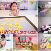 台北市休閒旅遊 購物娛樂 手作小舖 焙客樂園Baker Land 照片