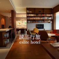 台北市休閒旅遊 住宿 觀光飯店 誠品行旅 照片