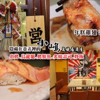 彰化縣美食 餐廳 異國料理 日式料理 小嶋鳥燒居酒屋 照片