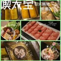 台中市美食 餐廳 火鍋 喫太宝 日式鍋物 照片