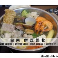 台南市美食 餐廳 火鍋 火鍋其他 鮮匠鍋物 照片