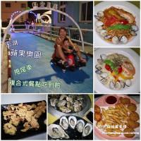 澎湖縣美食 餐廳 異國料理 多國料理 蘋果樂園 照片