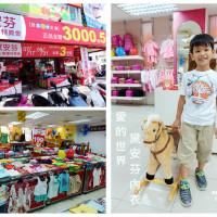 台中市休閒旅遊 購物娛樂 購物娛樂其他 愛的世界 台中永福門市 照片