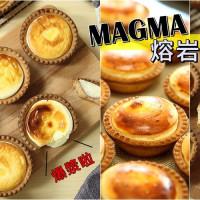 台南市美食 餐廳 飲料、甜品 飲料、甜品其他 Magma熔岩起司塔專賣店 照片
