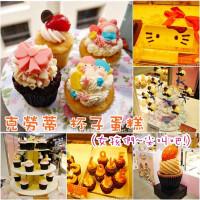 台中市美食 餐廳 烘焙 蛋糕西點 Cloudy Cupcake克勞蒂杯子蛋糕(新光三越店) 照片