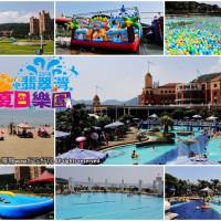 新北市休閒旅遊 景點 主題樂園 2016翡翠灣夏日樂園 照片