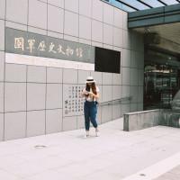 台北市休閒旅遊 景點 展覽館 國軍歷史文物館 照片