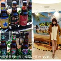 台北市休閒旅遊 購物娛樂 購物娛樂其他 Waikiki搖擺啤酒節(大葉高島屋) 照片