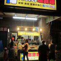 高雄市美食 餐廳 中式料理 中式早餐、宵夜 好食G鹽酥雞重愛店 照片