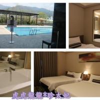 台東縣休閒旅遊 住宿 溫泉飯店 F HOTEL知本館 照片