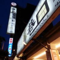 高雄市美食 餐廳 中式料理 中式料理其他 巷口宵夜點心-中華店 照片