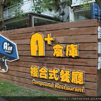 南投縣美食 餐廳 異國料理 多國料理 A+倉庫 照片