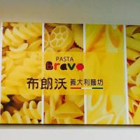 新北市美食 餐廳 異國料理 義式料理 Bravo布朗沃義大利麵坊 照片