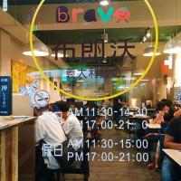 【中和.慈】人氣美食平價又實惠▷Bravo 布朗沃義大利麵坊