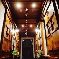 台南市休閒旅遊 住宿 民宿 弄堂Nongtang 39 照片