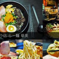 台中市美食 餐廳 異國料理 日式料理 拉麵小店 らー麺 華美 照片