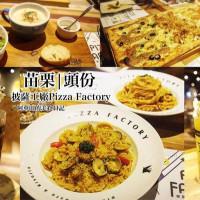 苗栗縣美食 餐廳 異國料理 義式料理 披薩工廠(頭份廠) 照片