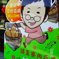 台東縣休閒旅遊 購物娛樂 購物娛樂其他 白毛寮 照片