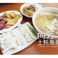高雄市美食 餐廳 中式料理 麵食點心 尚芳土魠魚專賣店 照片