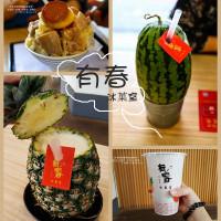 台中市美食 餐廳 飲料、甜品 飲料、甜品其他 有春冰菓室 照片