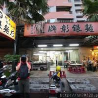 嘉義市美食 餐廳 中式料理 福州菜 老牌彰銀麵店 照片