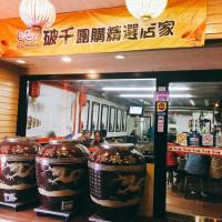 桃園市美食 餐廳 中式料理 江浙菜 甕仔麵瓦罐煨湯 照片