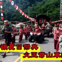 台南市休閒旅遊 景點 溫泉 關子嶺火王爺祭典 照片