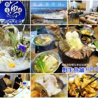 桃園市美食 餐廳 火鍋 涮涮鍋 野生魚舖鍋物燒烤 照片