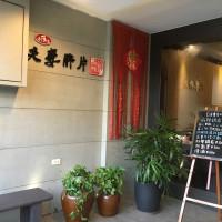 桃園市美食 餐廳 火鍋 麻辣鍋 老陳家夫妻肺片 照片