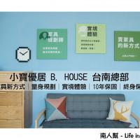 台南市休閒旅遊 購物娛樂 傢俱 小寶優居 B. HOUSE 照片