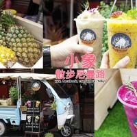 台南市美食 餐廳 飲料、甜品 小象散步尼曼路 照片