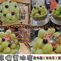 新竹縣美食 餐廳 飲料、甜品 冰淇淋、優格店 尋庄懷舊冰店 照片