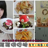 台中市美食 餐廳 烘焙 烘焙其他 洛可可烘培坊 照片