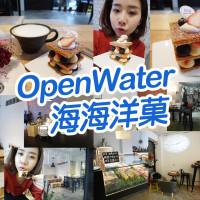 台北市美食 餐廳 咖啡、茶 咖啡館 OPEN WATER 海海洋菓 照片