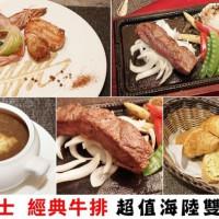 台南市美食 餐廳 異國料理 異國料理其他 鬥牛士經典牛排 台南店 照片