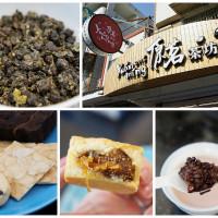 高雄市美食 餐廳 飲料、甜品 飲料專賣店 原茗茶坊 照片