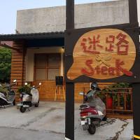 苗栗縣美食 餐廳 異國料理 美式料理 迷路牛排 照片