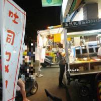 台中市美食 餐廳 中式料理 小吃 吐司ㄅㄨ ㄅㄨ 熱壓吐司 照片
