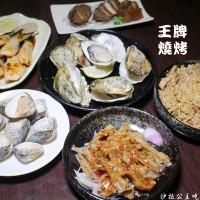 台北市美食 餐廳 餐廳燒烤 燒烤其他 王牌燒烤 照片