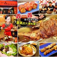 台北市美食 餐廳 異國料理 異國料理其他 羴一羴蒙古炭烤羊腿長安店 照片