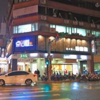 台北市美食 餐廳 中式料理 奌心道 照片