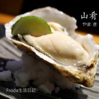 台北市美食 餐廳 異國料理 山肴鮨 やまきすし 照片