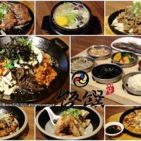 新北市美食 餐廳 異國料理 韓式料理 飯饌韓式料理餐廳 照片